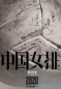 电影《中国女排》巩俐造型曝光,神还原郎平
